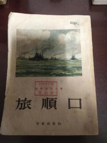 旅顺口(上)(苏联小说)