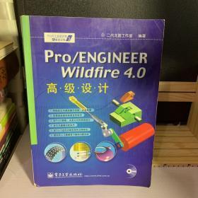 Pro/ENGINEER Wildfire 4.0高级设计