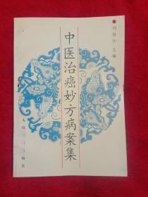 中医治癌妙方病案集(缺版权页和最后一张)