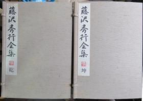 日本围棋书- 藤泽秀行全集12卷本