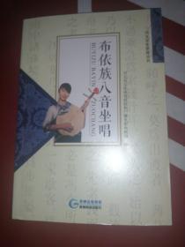 兴义文化旅游丛书 布依族八音坐唱