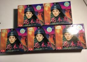 花木兰 袁咏仪 赵文卓 孙兴 焦恩俊 李立群 连续剧 vcd 电视剧 48碟