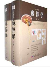 麻醉学 上下册翻译版 美 朗格内克 等编 精装 科学出版社 9787030288059