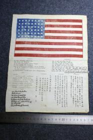 1940年代外国援华空军飞行员血符,战机被日军击落的时候可以得到当地民众救助,有中文,韩文,泰文,日文,法文,老挝文等