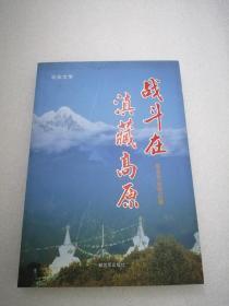 战斗在滇藏高原 签名赠书 保真.
