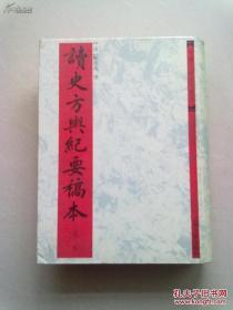 中国古籍珍本丛书《读史方舆纪要稿本》【三】 本册具体内容为:南直方舆纪要(南直一~南直十一)