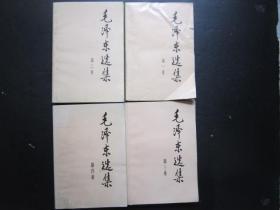哲学类:毛泽东选集 全四卷 第1-4卷【2】