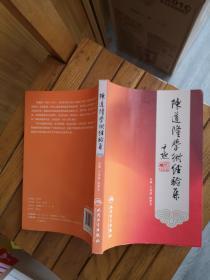 陈道隆学术经验集