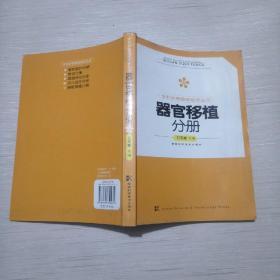 器官移植分册