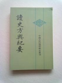 中国古代地理总志丛刊《读史方舆纪要》【五】河南 陕西