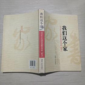 """我们这个家—2009年中共湖南省委宣传部""""家书"""""""