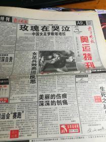 奥运特刊(扬子晚报2000/9/21)第七期