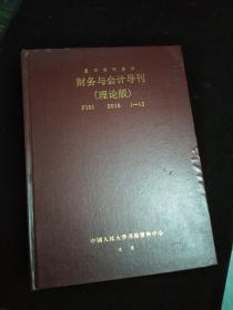 复印报刊资料 财务与会计导刊(理论版) 2016 1—12
