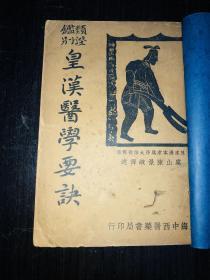 《类证鉴别 皇汉医学要诀》(民国24年 一厚册)