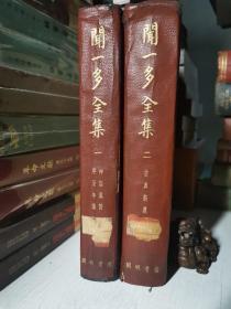 开明书店 闻一多全集 存两册 一、二 集