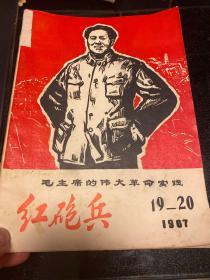毛主席的伟大革命实践--红炮兵(1967 19-20)