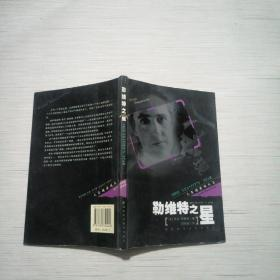 大发现系列丛书-勒维特之星