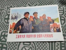 32开文革宣传画:工业学大庆 农业学大寨 全国学人民解放军       b03