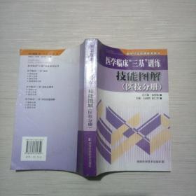 """医院分级管理参考用书:医学临床""""三基""""训练技能图解(医技分册)"""