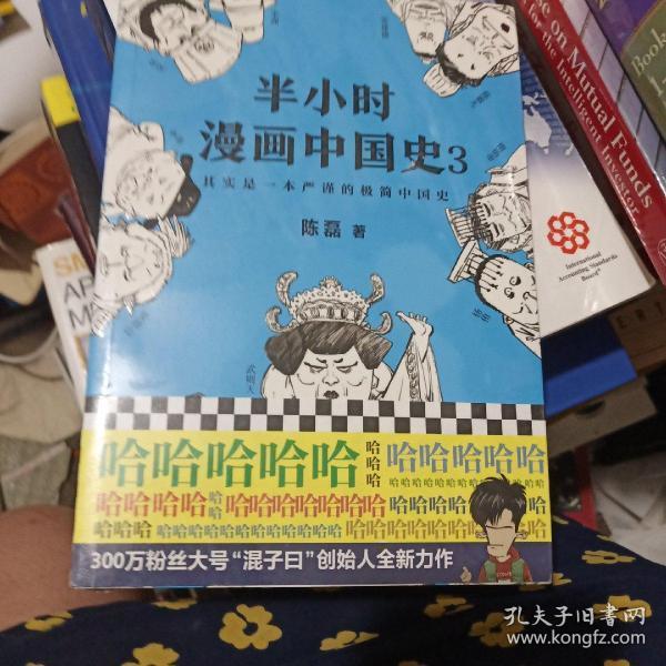 半小时漫画中国史3(《半小时漫画中国史》系列第3部,其实是一本严谨的极简中国史!)