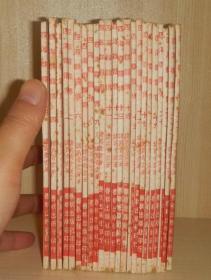 旧版长篇武侠名著《四海群龙传》(全23册)