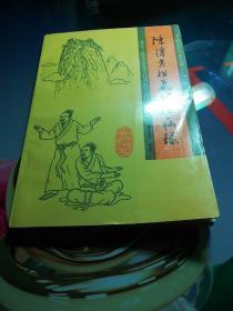《陈抟老祖气功治病录》
