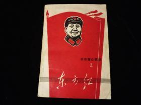 东方红 革命群众歌曲2(毛林像,林题,套色木刻全,1967年青海版)