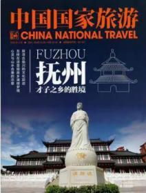 中国国家旅游杂志2020年2月总第102期抚州时尚旅游地理知识期刊