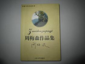 周梅森——中国当代作家选集丛书