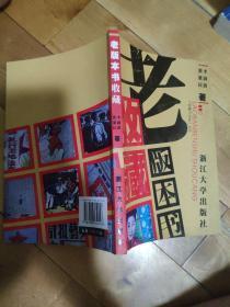 正版品佳  老版本书收藏1版1印