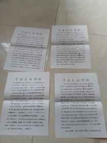 中国美术学院书信4张+画稿一张合售