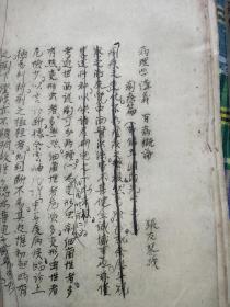 著名中医张友琴毛笔改稿本﹤病理学讲义一百病概论﹥16开30页