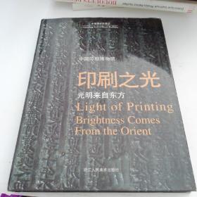 印刷之光:光明来自东方