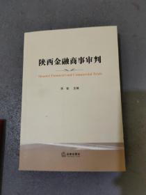 陕西金融商事审判