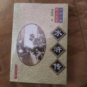 水浒传——中国古典四大名著