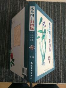 本草纲目彩图版(下卷单册)