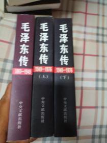 毛泽东传1893-1949+毛泽东传1949-1976《3册合售》