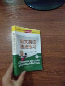 亚历山大英语语法力作之一:朗文英语语法练习