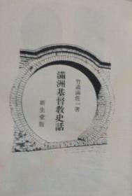 満洲基督教史话