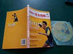 体育技术完全图解丛书:乒乓球快速入门与提高(带光盘)