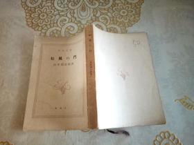 松风の门   日文原版口袋书