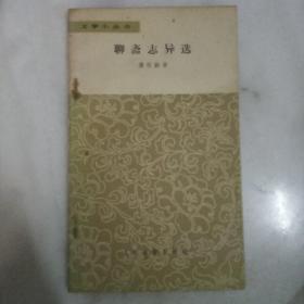 文学小丛书: 聊斋志异选