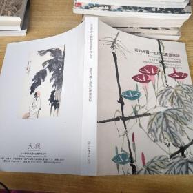 气韵丹霞一近现代书画专场,东方大观2019年春季艺术品拍卖会
