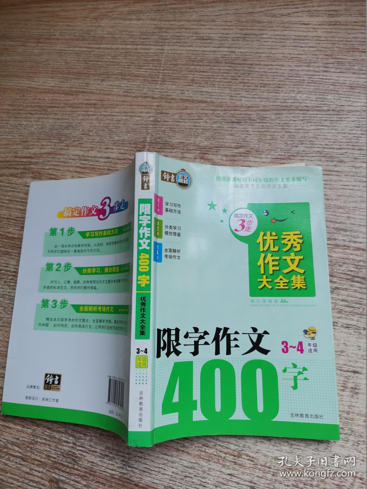 作文榜样 :限字作文400字(三至四年级适用)