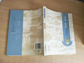 冰鉴 挺经:中华人生智慧经典【实物拍图,内页干净】