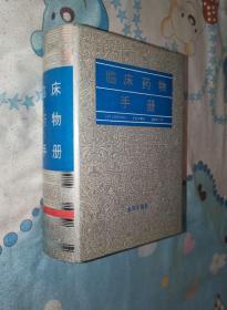 临床药物手册 金盾出版社  正版新书现货