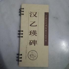 中国历代碑帖放大选字本:汉乙瑛碑