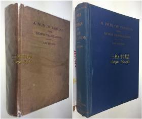 1936年1版1印《英译老残游记第二集及其他选译》,林语堂/老残游记/精装原书衣/包括, 老舍,《有声电影》,Talking Pictures, 陶渊明作品, 英译文 /A Nun of Taishan and Other Translations
