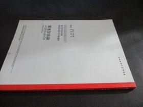 首都师范大学美术学院视觉传达设计系教学成果集 作者签赠本