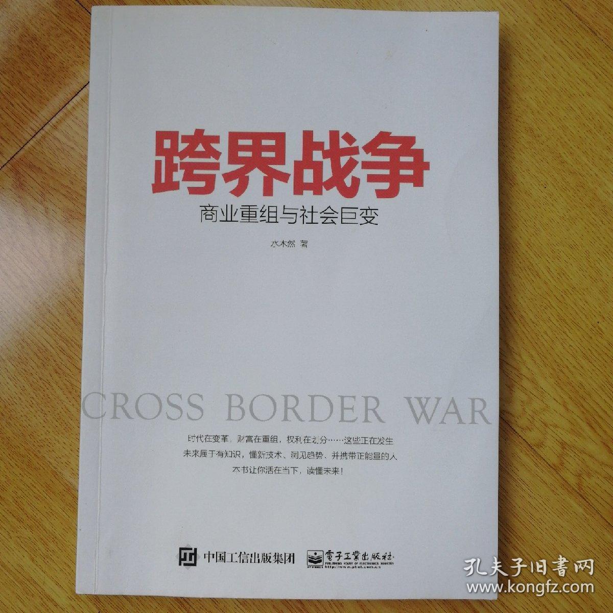 跨界战争(商业重组与社会巨变)